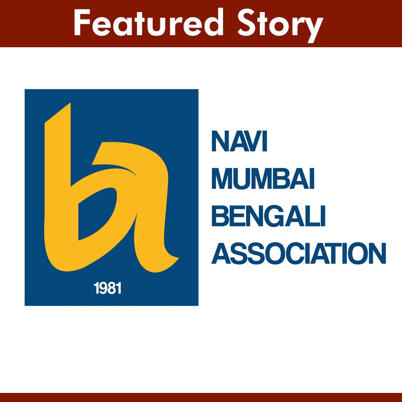 Featured Story 2017 | Navi Mumbai Bengal Association – Vashi